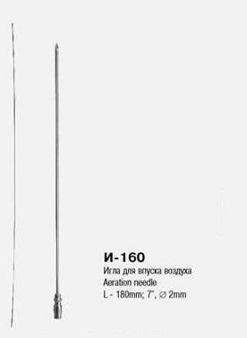 И-160 Игла для выпуска воздуха Г-20х180 12