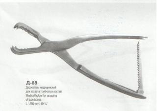 Д-68 Держатель медицинский для захватывания трубчатых костей