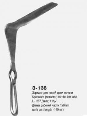 З-138 Зеркало для левой доли печени