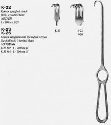 К-32 Крючок хирургический тупой двухзубый длиной 200 мм