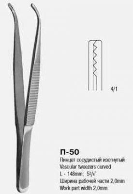 П-50 Пинцет сосудистый изогнутый Паи 148х2,0