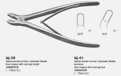 Щ-59 Щипцы-кусачки костные с круглыми губками прямые