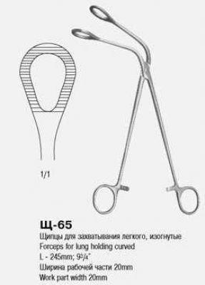 Щ-65 Щипцы для захватывания легкого изогнутые