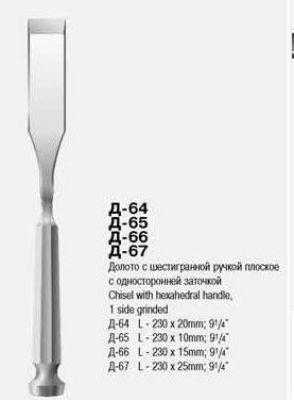 Д-65 Долото с шестигранной ручкой плоское с односторонней заточкой 10 мм