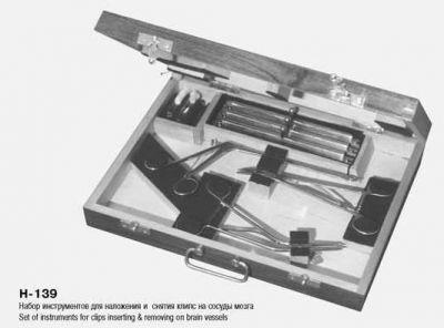Н-139 Набор инструментов для наложения и снятия клипс на сосуды мозга