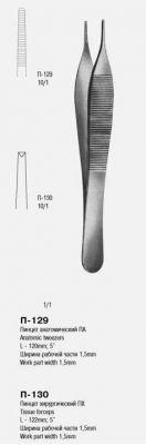 П-129 Пинцет анатомический ПА 120х1,5