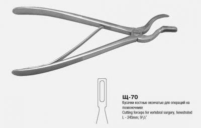 Щ-70 Кусачки костные для операций на позвоночнике окончатые для скусывания дужек позвонков