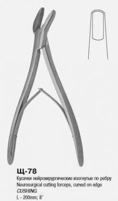 Щ-78 Кусачки нейрохирургические изогнутые по ребру