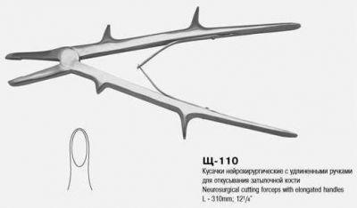 Щ-110 Кусачки нейрохирургические с удлиненными ручками