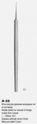 И-68 Игла (нож) для удаления инородных тел из роговицы НК 120х3,5
