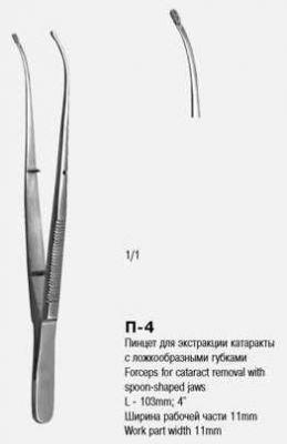 П-4 Пинцет для экстракции катаракты с ложкообразными губками Пси 103х1,4