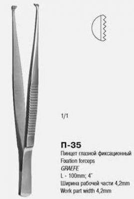 П-35 Пинцет глазной фиксационный ПХ 100х4,2