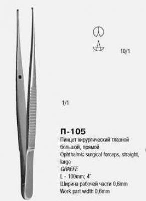 П-105 Пинцет хирургический глазной большой прямой ПХ 100х0,6