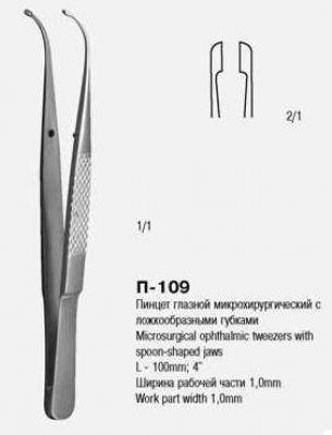 П-109 Пинцет глазной микрохирургический с ложкообразными губками ПС 100х1,0