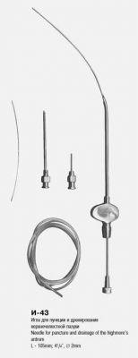 И-43 Игла для пункции и дренирования гайморовой пазухи