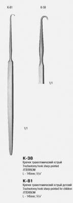 К-38 Крючок трахеотомический острый