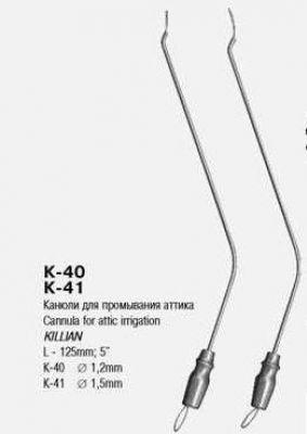 К-40 Канюля для промывания аттика диам, 1,2 мм