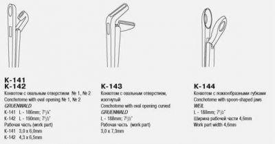 К-142 Конхотом с овальным отверстием № 2