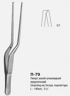 П-79 Пинцет ушной штыковидный  хирургический ПхАИ 140х1,5