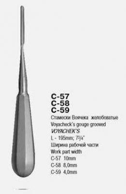 С-58 Стамеска Воячека желобоватая  (шир. - 8 мм)