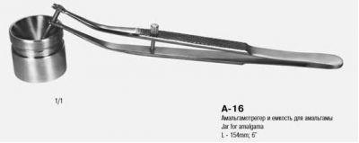 А-16 Амальгамотрегер и емкость для амальгамы