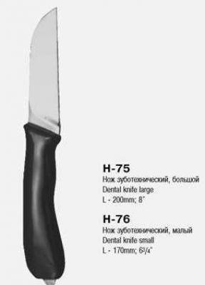 Н-75 Нож зуботехнический большой 200 мм
