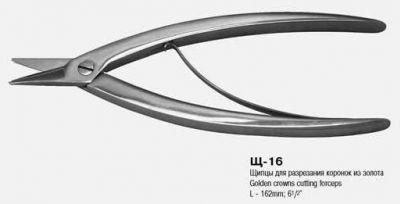 Щ-16 Щипцы для разрезания коронок из золота