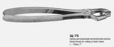 Щ-75 Щипцы для разрезания металлических коронок