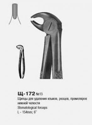 Щ-172 Щипцы для удаления резцов, клыков и премоляров нижней челюсти № 13