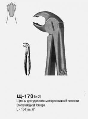 Щ-173 Щипцы для удаления моляров нижней челюсти № 22