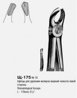 Щ-175 Щипцы для удаления клыков и премоляров верхней челюсти  левой соторны № 18