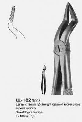 Щ-182 Щипцы с узкими губками для удаления корней зубов верхней челюсти № 51А
