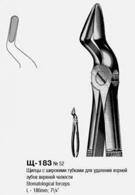 Щ-183 Щипцы с широкими губками для удаления корней зубов верхней челюсти № 52