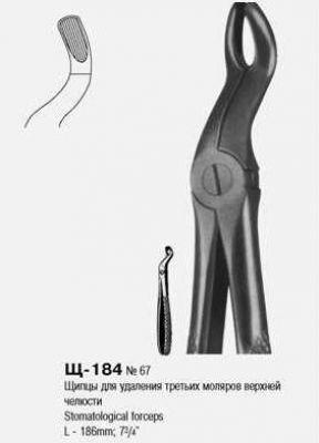 Щ-184 Щипцы для удаления третьих моляров верхней челюсти № 67