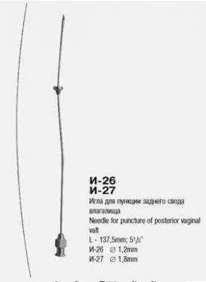 И-27 Игла для пункции заднего свода влагалища  диаметром 1,8 мм