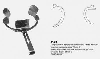 Р-21 Ранорасширитель брюшной гинекологический