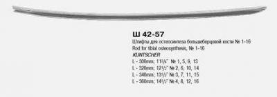 Ш-57 Штифты для остеосинтеза большеберцовой кости № 16 (10,5х7х360мм)