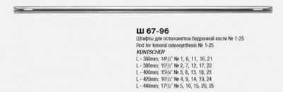Ш-71 Штифты для остеосинтеза бедренной кости № 6 (9х9,5х360 мм)