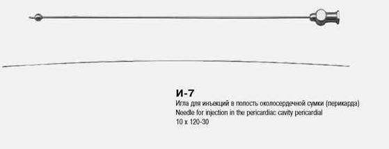 И-7 Игла для инъекций в полость околосердечной сумки перикарда  В10х120 30
