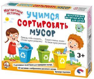 """Игра настольная магнитная """"Учимся сортировать мусор"""""""
