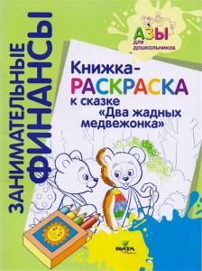 "Книжка-раскраска к сказке ""Два жадных медвежонка"""