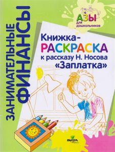"""Книжка-раскраска к рассказу Н. Носова """"Заплатка"""""""