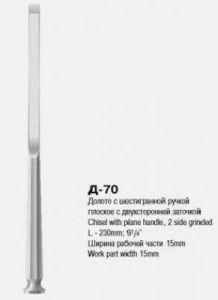 Д-70 Долото плоское с двухсторонней заточкой 15 мм