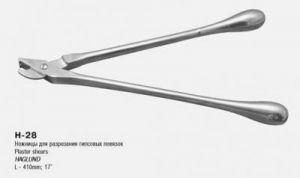 Н-28 Ножницы для разрезания гипсовых  повязок